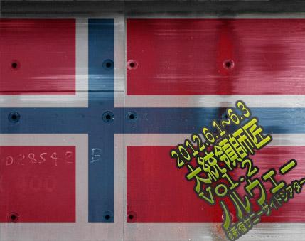 vol.2 ノルウェー