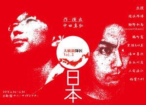 vol.3 日本