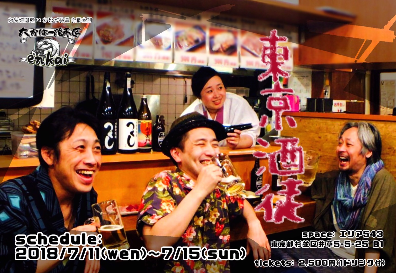 『東京酒徒』公演終了いたしました