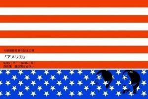 vol.1 アメリカ