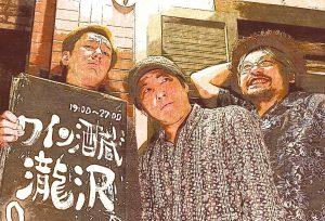 東京酒徒『ちょい飲み』